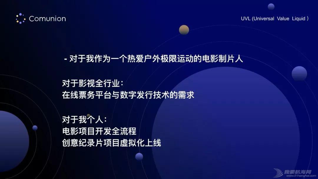 造就 UVL(全民价值流动计划) — Comunion 发言人正式发声w31.jpg
