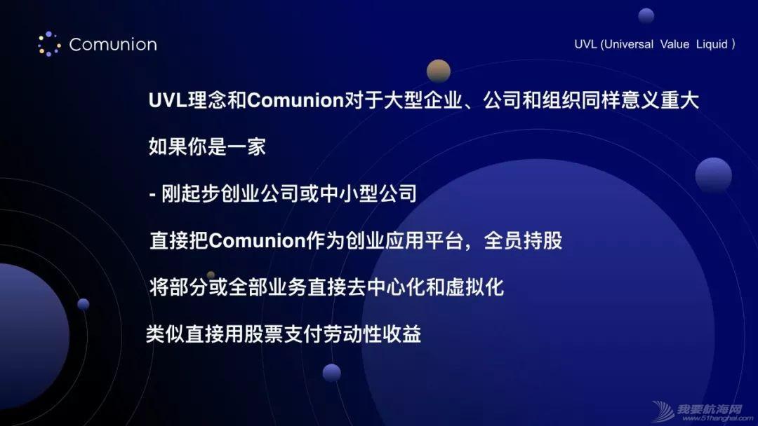 造就 UVL(全民价值流动计划) — Comunion 发言人正式发声w32.jpg