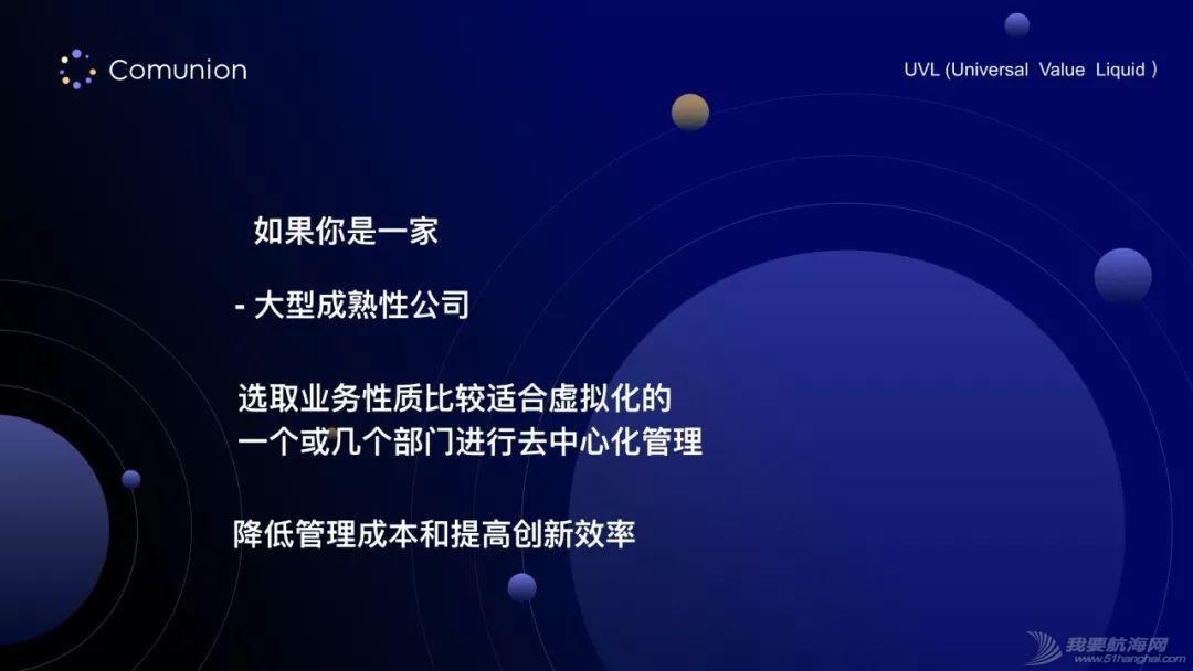 造就 UVL(全民价值流动计划) — Comunion 发言人正式发声w33.jpg