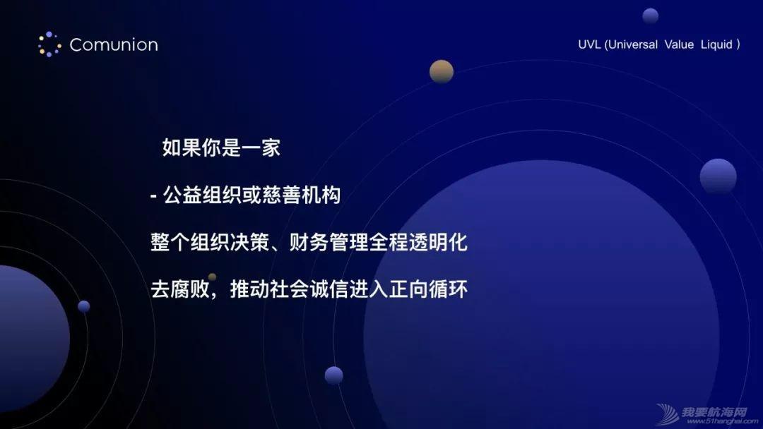 造就 UVL(全民价值流动计划) — Comunion 发言人正式发声w34.jpg