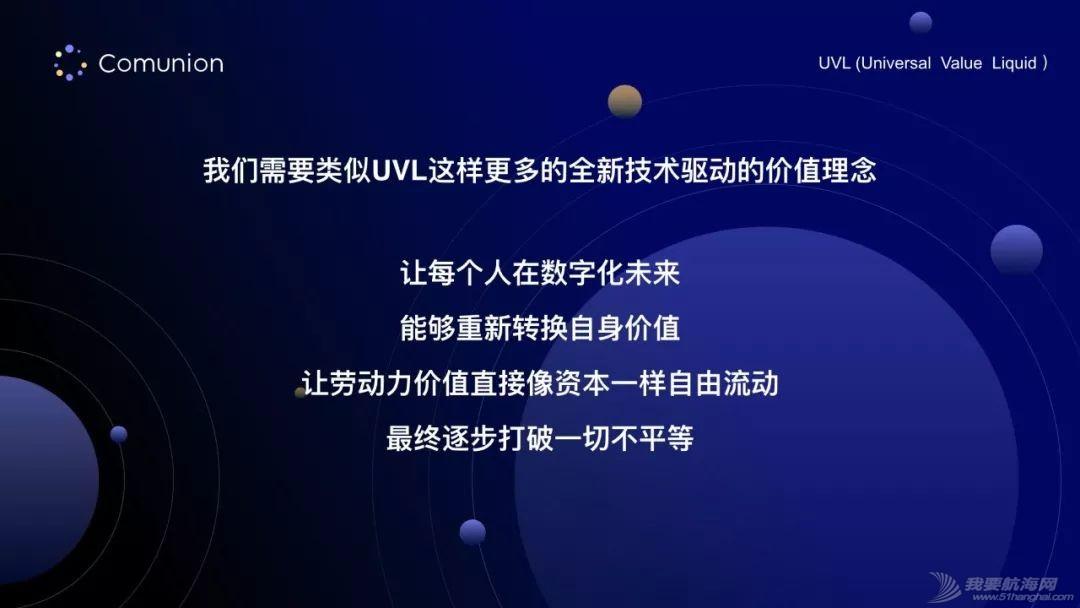 造就 UVL(全民价值流动计划) — Comunion 发言人正式发声w35.jpg
