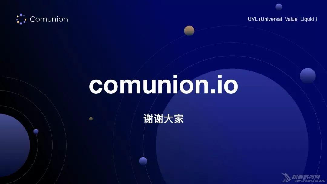 造就 UVL(全民价值流动计划) — Comunion 发言人正式发声w37.jpg
