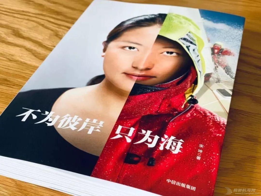 """315天,4万多海里,青岛姑娘把自己的环球航行写成一本""""奇幻漂流记""""!w8.jpg"""