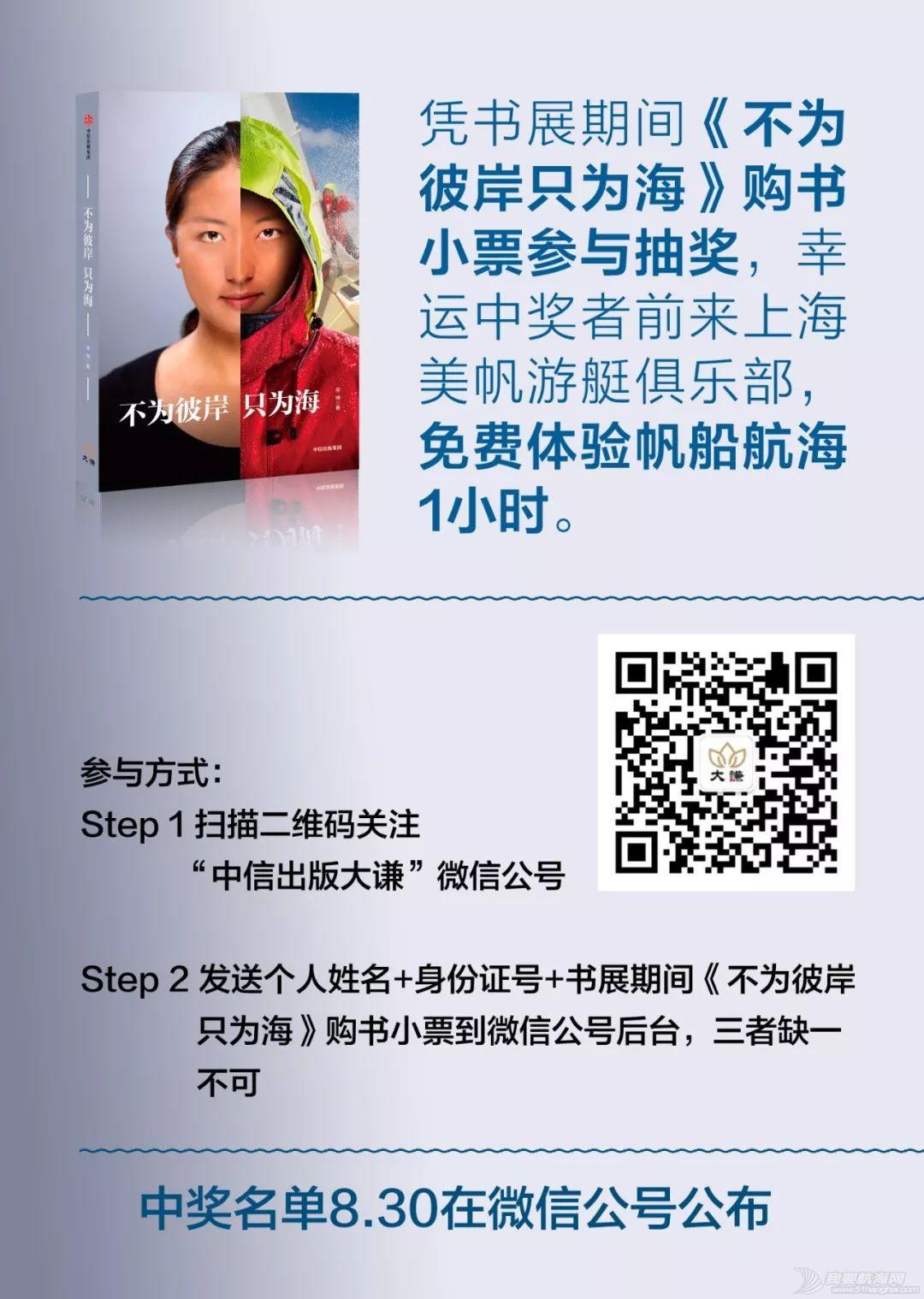 预告|宋坤《不为彼岸只为海》新书分享会·上海站(抽赠航海体验)w2.jpg