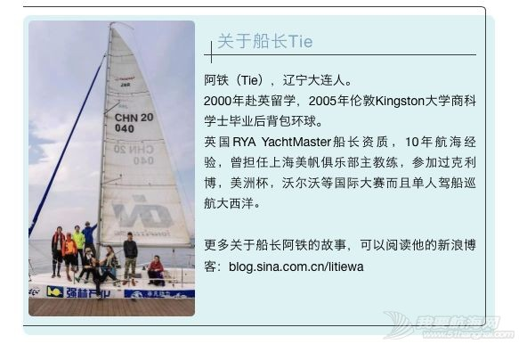 启航,和船长去航海(2):苏比克湾~海豚湾~宿务航海日记w17.jpg