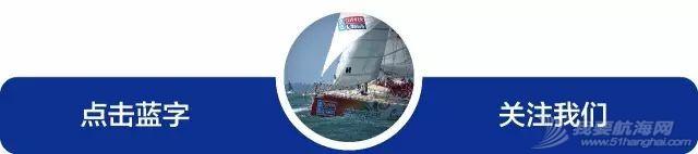 冠军出征!克利伯2019-20环球帆船赛三亚号大使船员招募启动w1.jpg