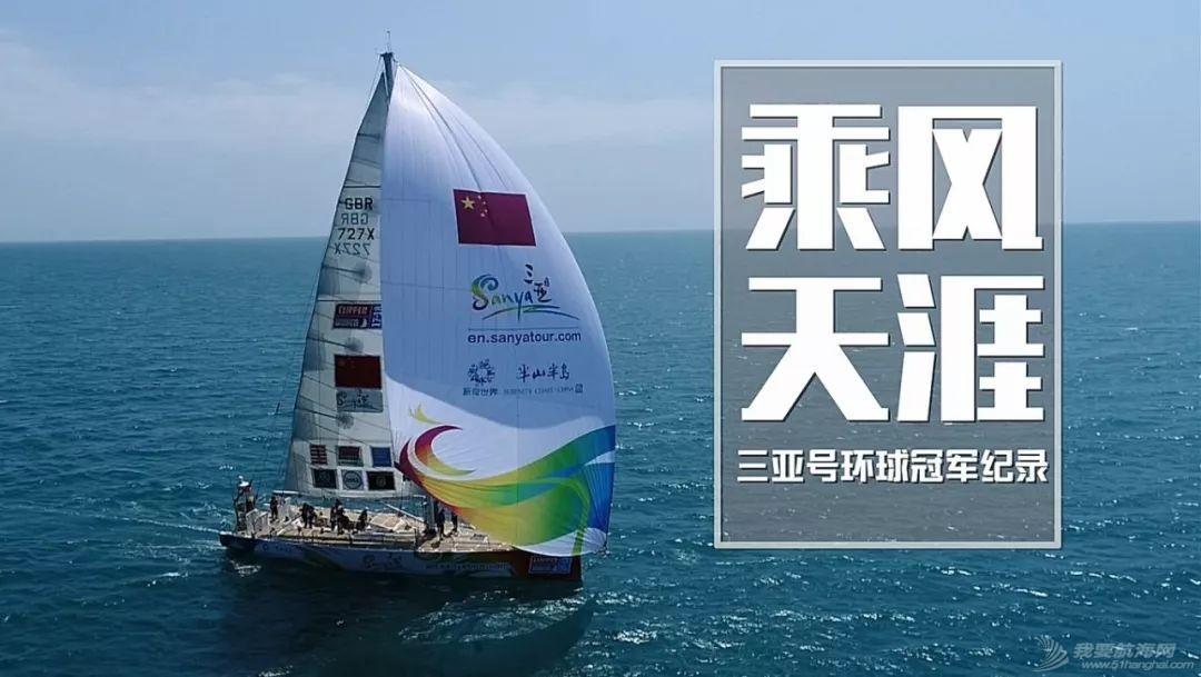 冠军出征!克利伯2019-20环球帆船赛三亚号大使船员招募启动w9.jpg