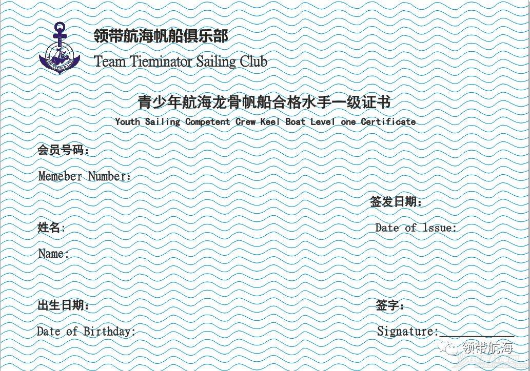 扬帆「天空之海」·青少年主题航海冬令营w7.jpg