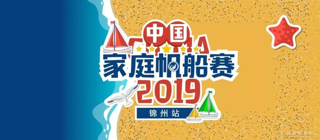?终终终终于等到你!中国家庭帆船赛·锦州站明日开赛!w1.jpg