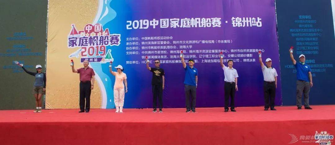 集体婚礼、歌唱祖国、副市长亲自披挂上阵2019中国家庭帆船赛·锦州站精彩多多w2.jpg