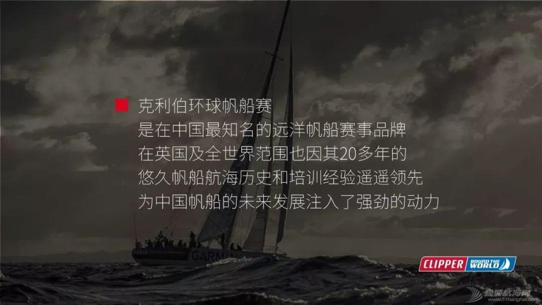 """克利伯环球帆船赛全新赛季""""勇往直前号""""全球招商w6.jpg"""