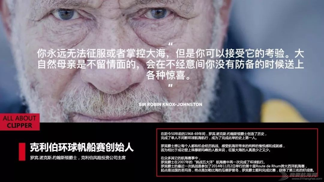 """克利伯环球帆船赛全新赛季""""勇往直前号""""全球招商w8.jpg"""
