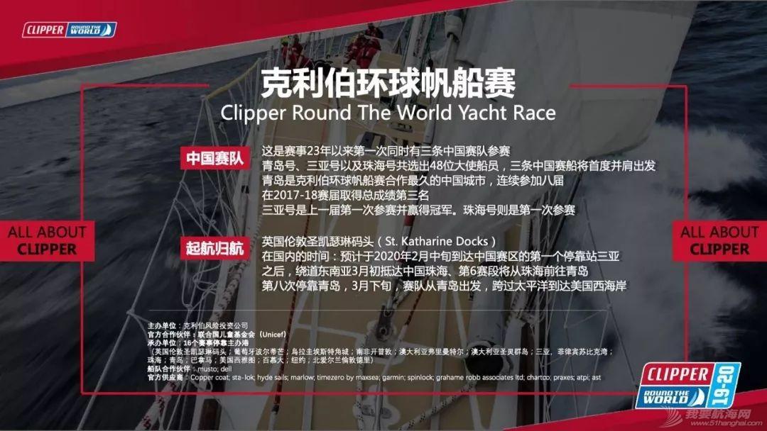 """克利伯环球帆船赛全新赛季""""勇往直前号""""全球招商w12.jpg"""