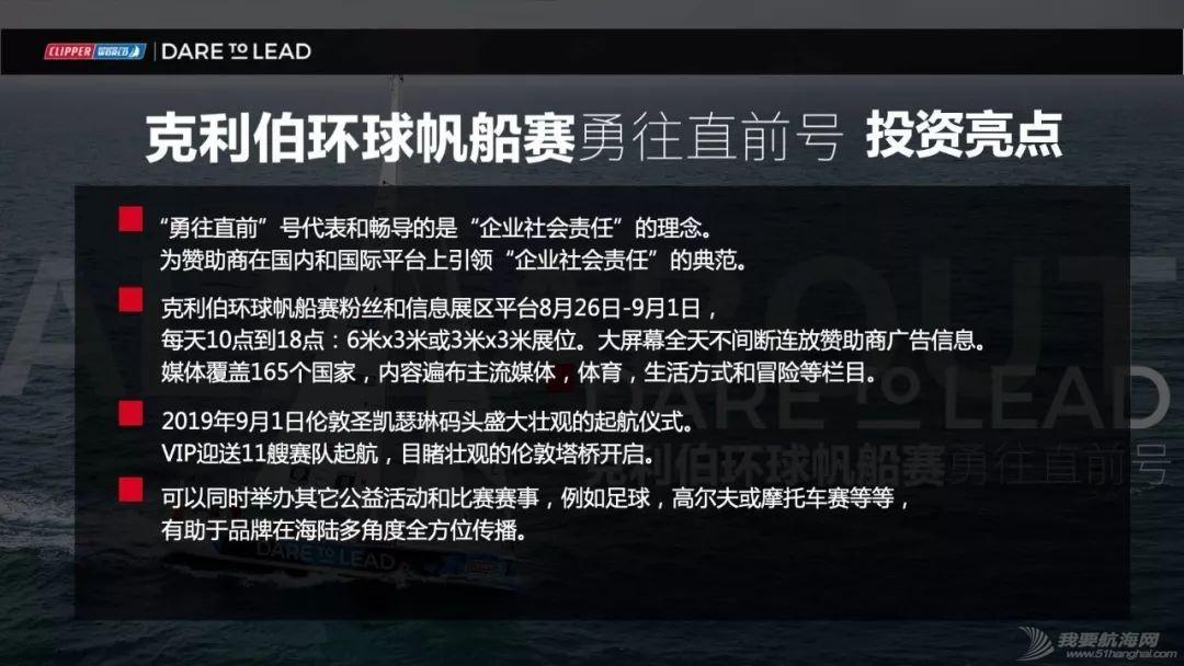 """克利伯环球帆船赛全新赛季""""勇往直前号""""全球招商w24.jpg"""