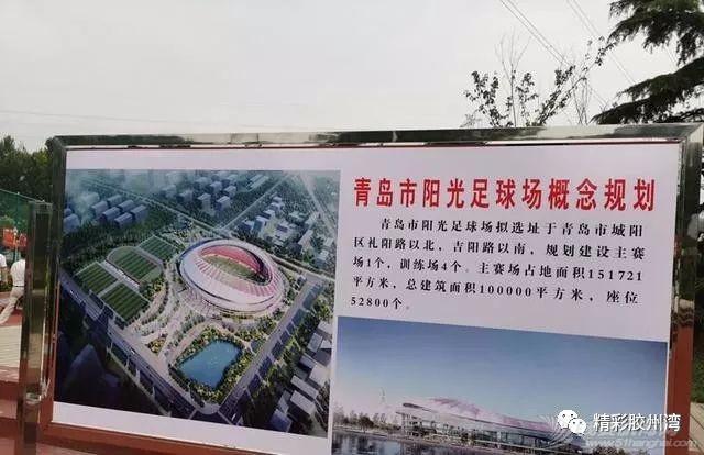 重磅!国家足球学院签署《土地置换协议》/中国足球学院青岛分院也要来,选址已定!w6.jpg
