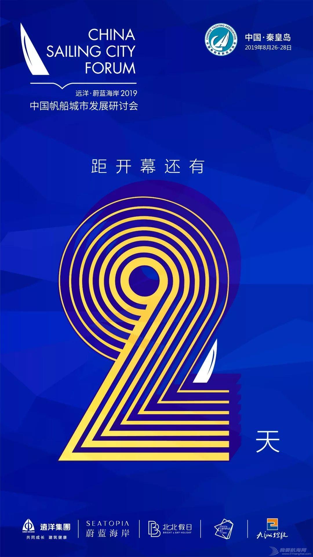 远洋·蔚蓝海岸2019中国帆船城市发展研讨会重量级演讲嘉宾阵容大曝光w1.jpg