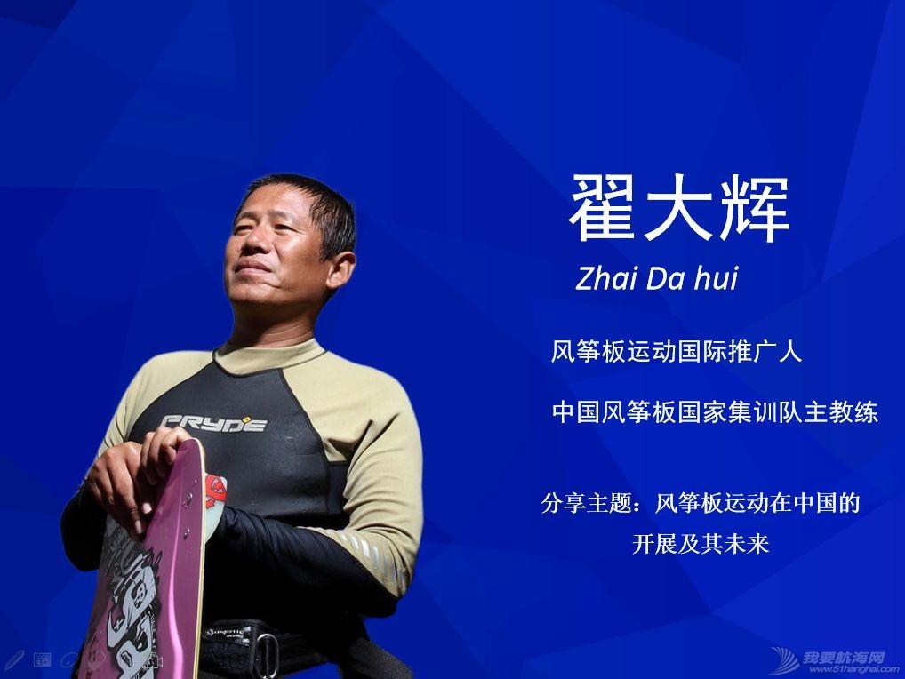 远洋·蔚蓝海岸2019中国帆船城市发展研讨会重量级演讲嘉宾阵容大曝光w12.jpg