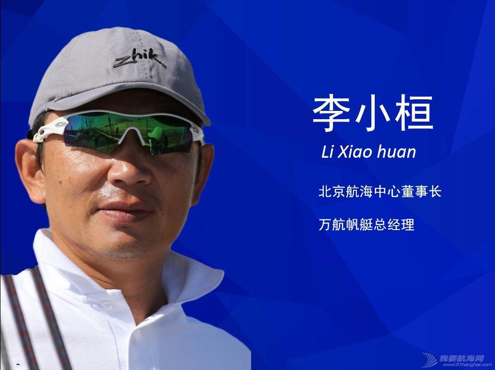 远洋·蔚蓝海岸2019中国帆船城市发展研讨会重量级演讲嘉宾阵容大曝光w15.jpg