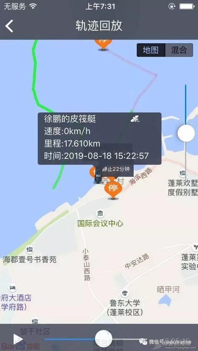 乘舟破浪终有时-13岁阳光少年划平台舟成功跨越渤海海峡w5.jpg