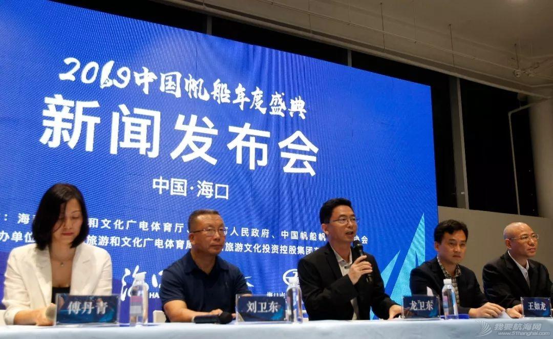 中帆协与海口市人民政府共同发布2019中国帆船年度盛典系列活动w2.jpg