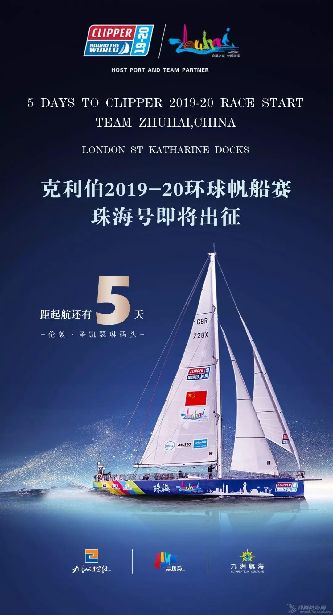 """距""""珠海号""""出征克利伯环球帆船赛还有5天!w1.jpg"""