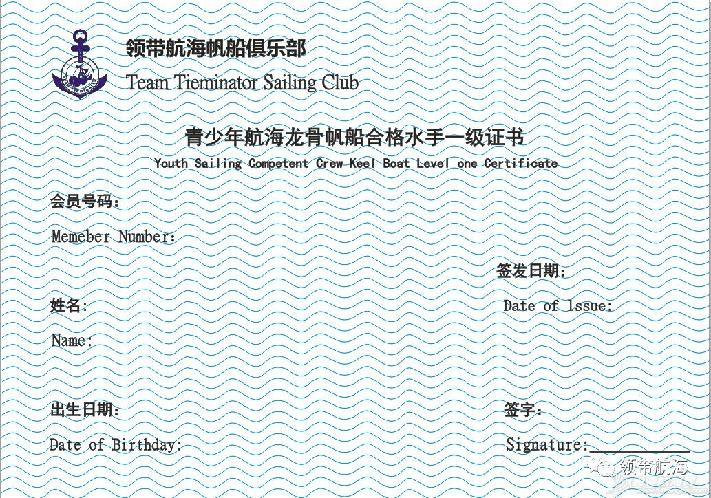 【领带航海Sailing Academy】帆船培训体系w11.jpg