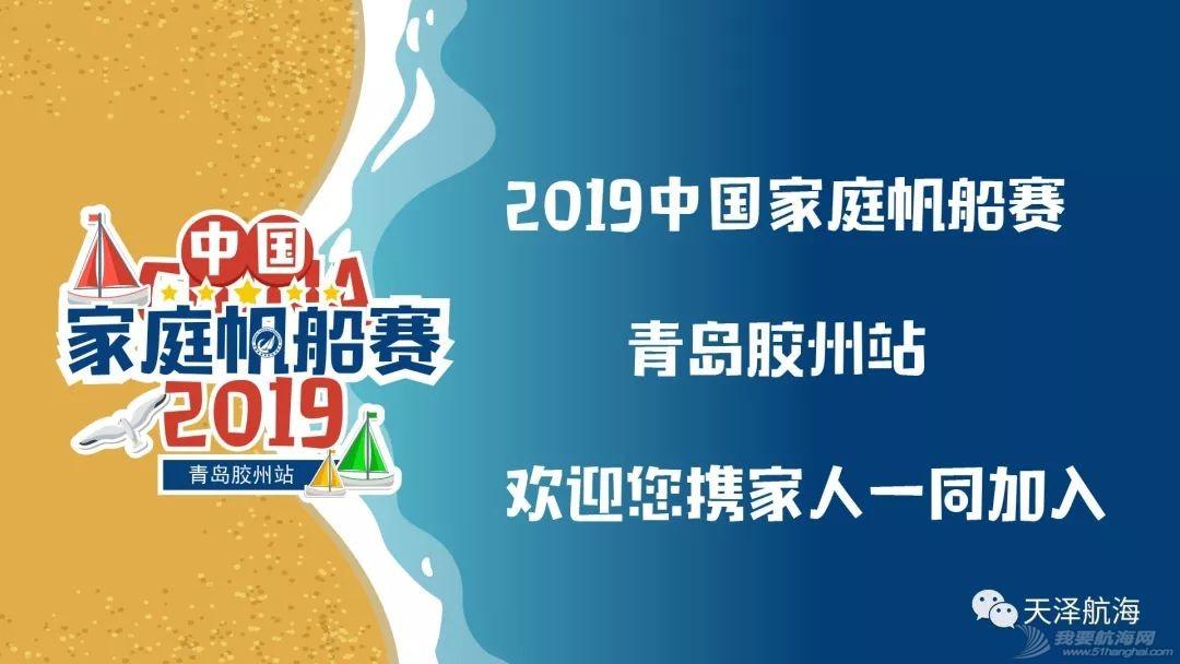 2019中国家庭帆船赛(青岛胶州站)竞赛通知w1.jpg