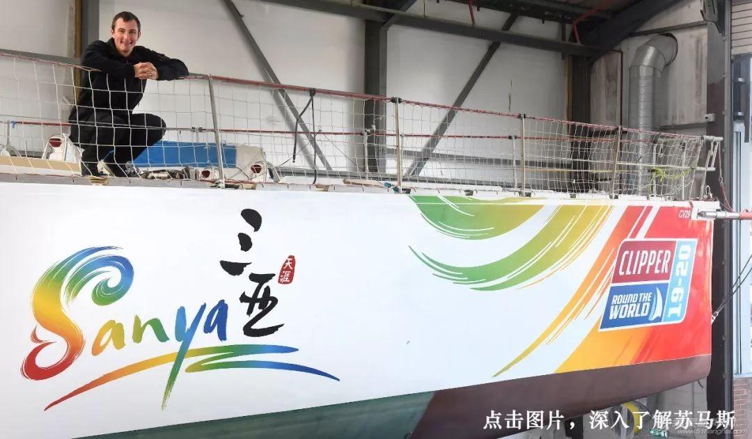 官方发布 | 恭喜苏马斯当选克利伯2019-20环球帆船赛三亚号船长!w2.jpg