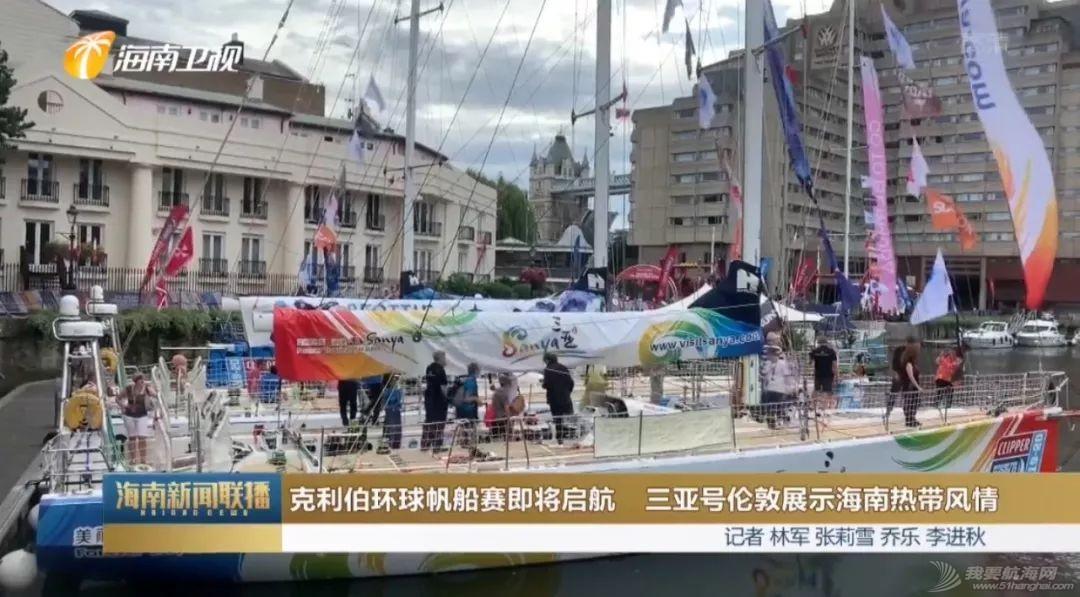克利伯环球帆船赛即将启航 三亚号伦敦展示海南热带风情w4.jpg