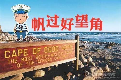 【梦想号环球航海课堂】好望角是航海史上最大骗局w5.jpg