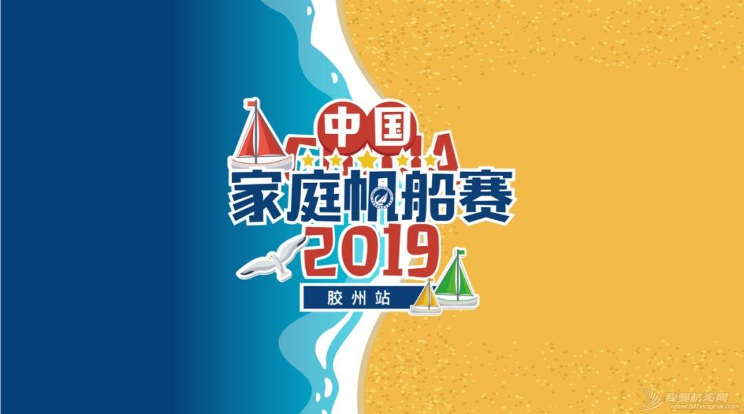 千年古埠 北国江南 2019中国家庭帆船赛胶州站就等你来w1.jpg