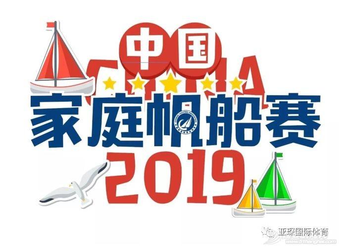 2019中国家庭帆船赛(青岛西海岸·灵山湾星海滩站)招募启动w1.jpg
