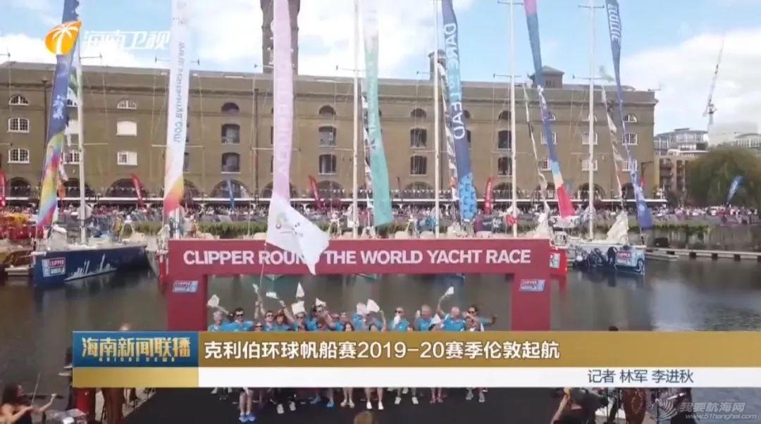 克利伯环球帆船赛2019-20赛季伦敦起航w4.jpg