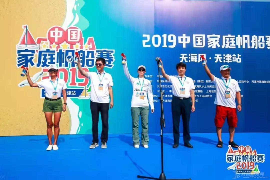 2019中国家庭帆船赛天海风·天津站收官视频来了w3.jpg