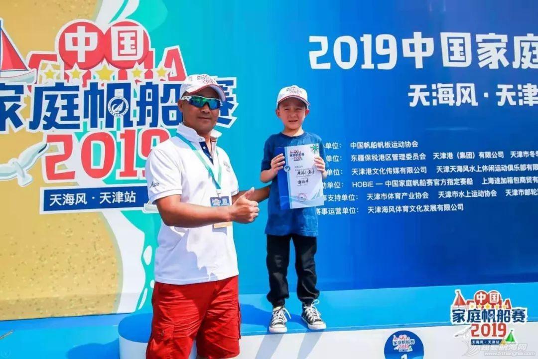 2019中国家庭帆船赛天海风·天津站收官视频来了w4.jpg