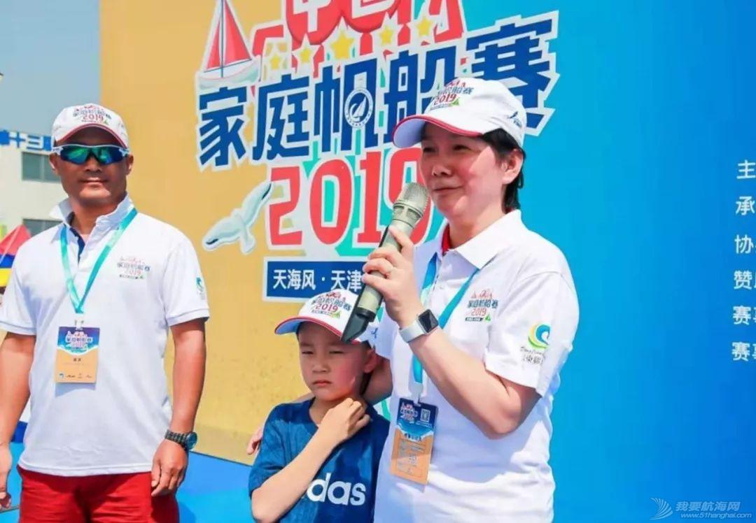 2019中国家庭帆船赛天海风·天津站收官视频来了w5.jpg