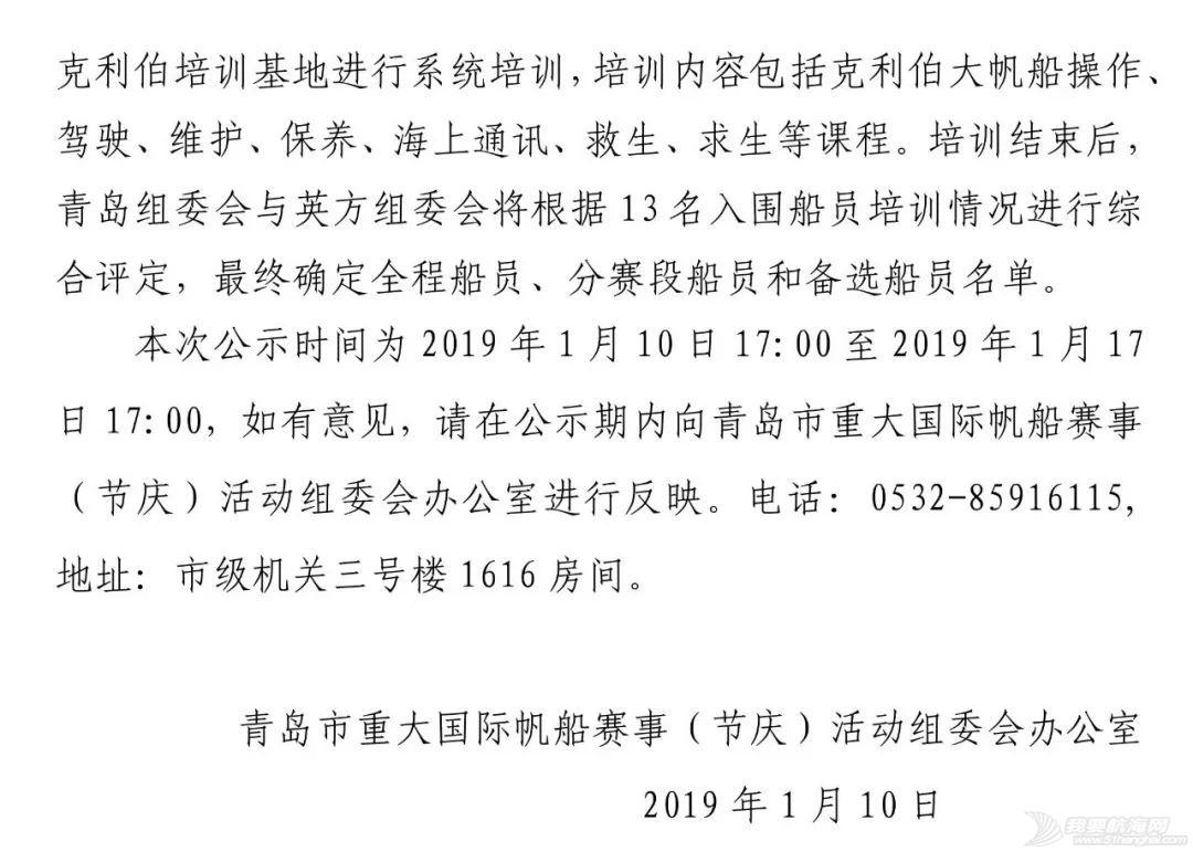 """关于2019/20克利伯环球帆船赛""""青岛号"""" 大使船员入围名单的公示w4.jpg"""