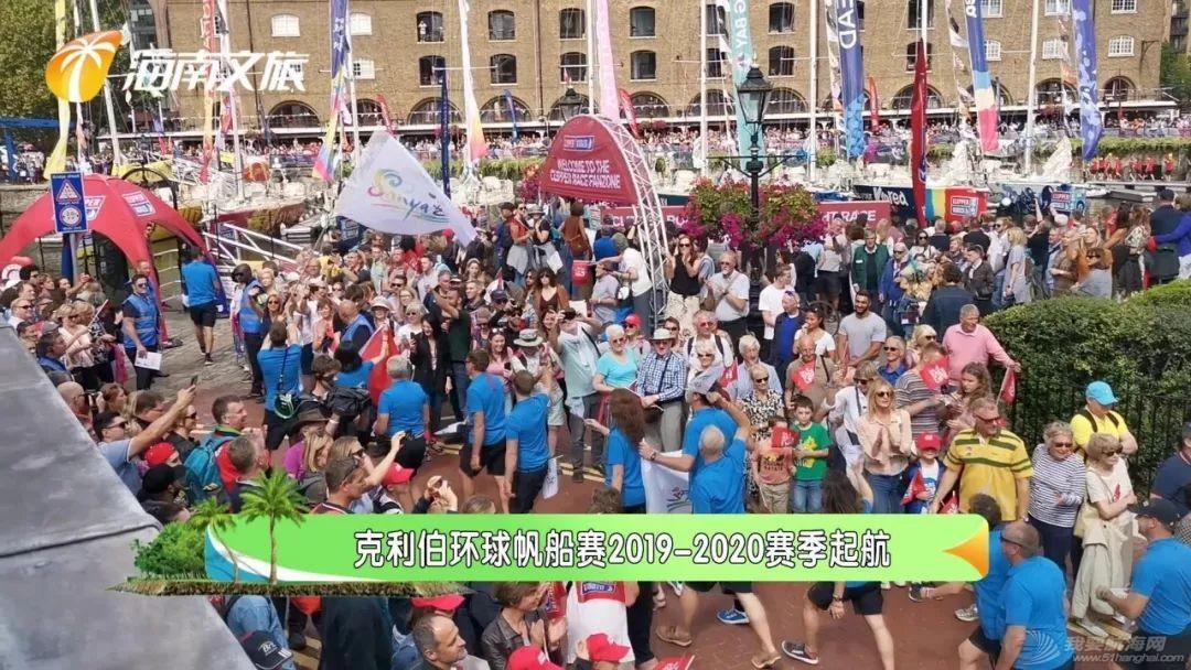 """克利伯环球帆船赛2019-2020赛季起航!""""三亚号""""踏上卫冕征程~w5.jpg"""