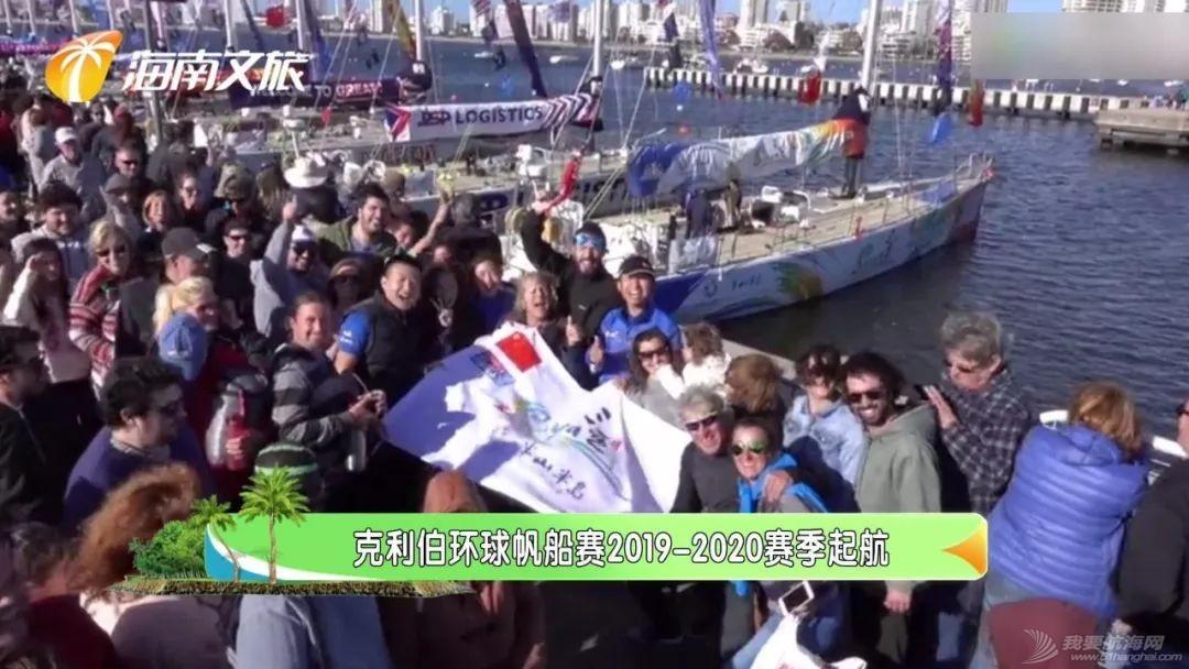 """克利伯环球帆船赛2019-2020赛季起航!""""三亚号""""踏上卫冕征程~w11.jpg"""