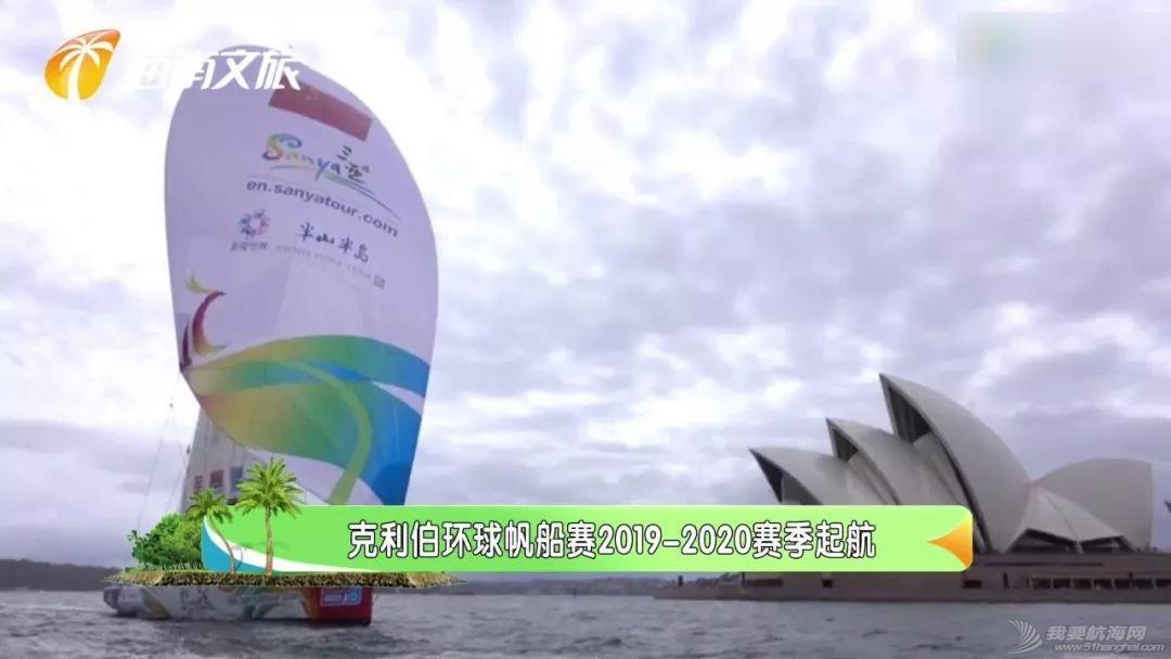 """克利伯环球帆船赛2019-2020赛季起航!""""三亚号""""踏上卫冕征程~w10.jpg"""