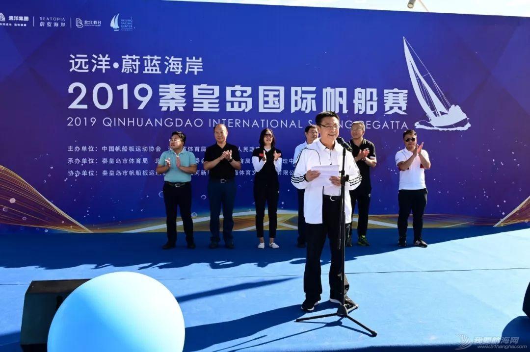 远洋·蔚蓝海岸2019秦皇岛国际帆船赛开赛w1.jpg