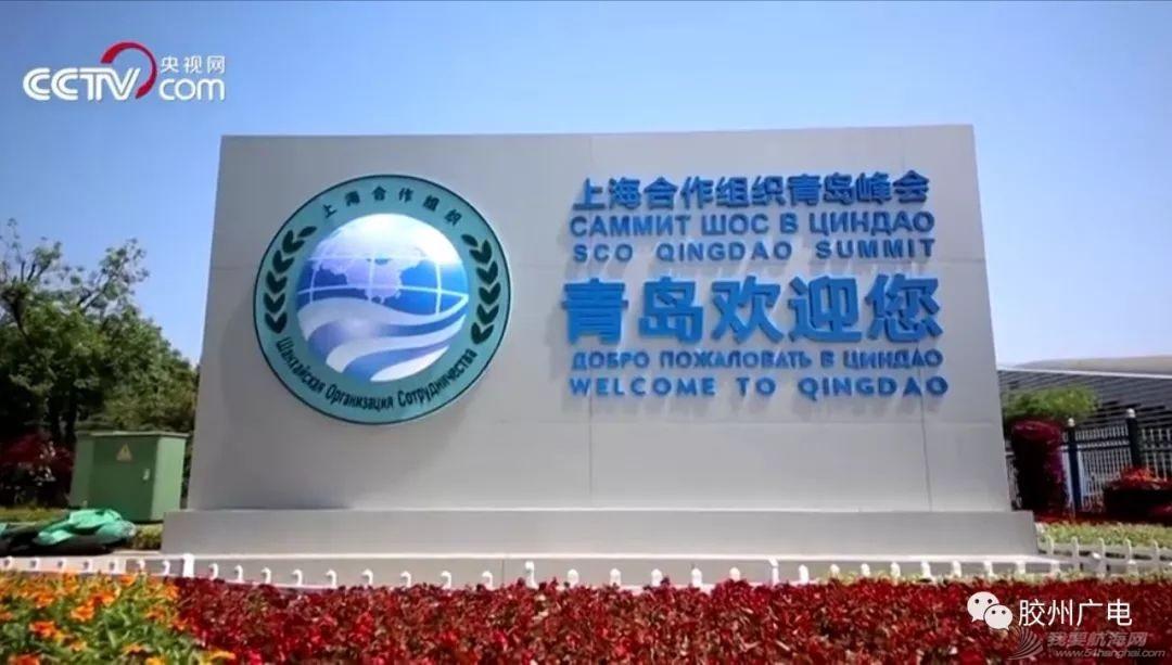 视频!青岛再一次受全国瞩目!胶州上合示范区、胶东国际机场也闪耀出镜!w5.jpg