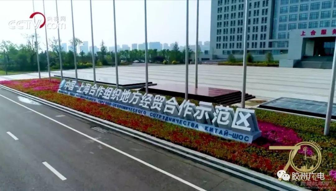 视频!青岛再一次受全国瞩目!胶州上合示范区、胶东国际机场也闪耀出镜!w15.jpg