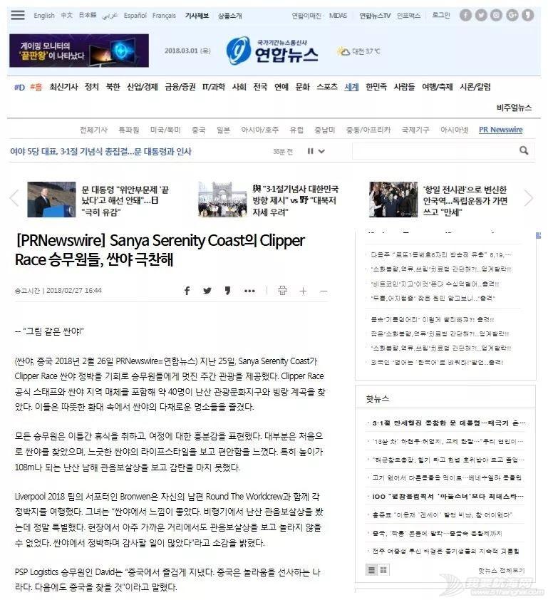 克利伯环球帆船赛三亚站缔造媒体传说!w31.jpg