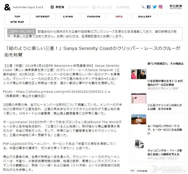 克利伯环球帆船赛三亚站缔造媒体传说!w38.jpg