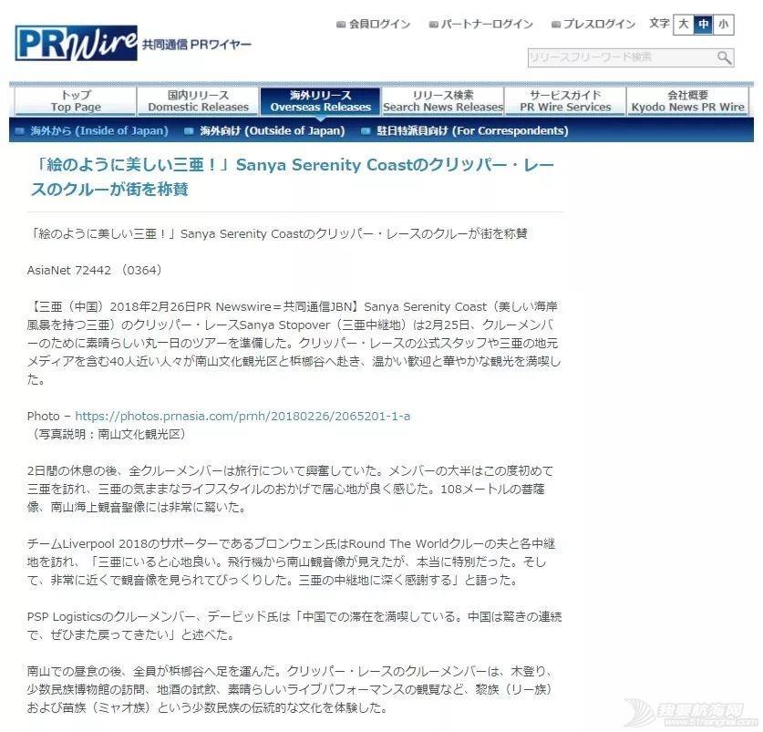 克利伯环球帆船赛三亚站缔造媒体传说!w39.jpg