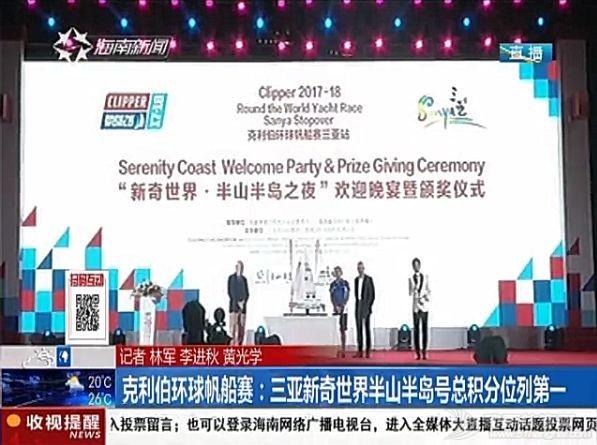 克利伯环球帆船赛三亚站缔造媒体传说!w56.jpg