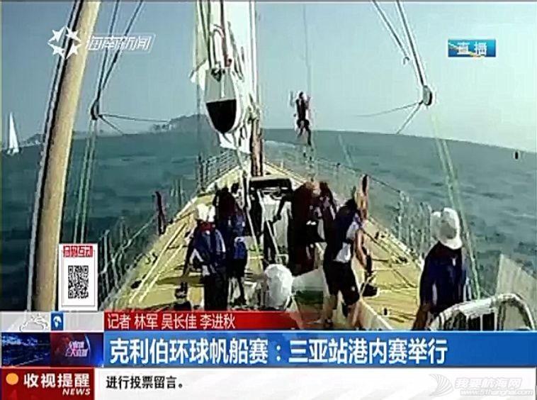 克利伯环球帆船赛三亚站缔造媒体传说!w55.jpg
