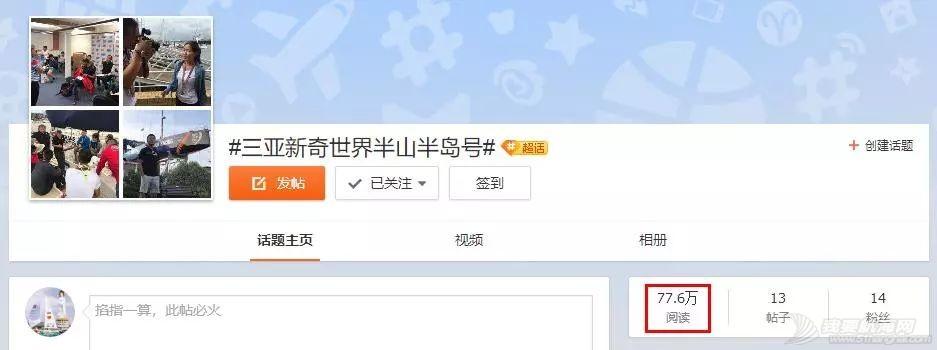 克利伯环球帆船赛三亚站缔造媒体传说!w69.jpg