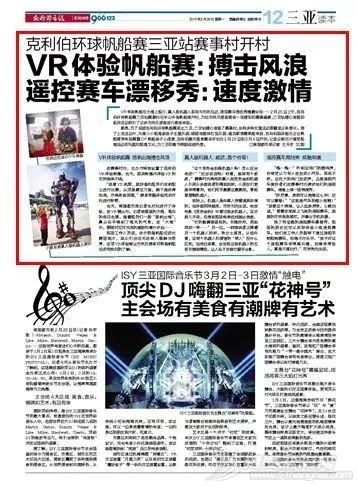 克利伯环球帆船赛三亚站缔造媒体传说!w67.jpg